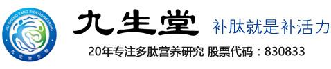 九生堂三九蛋白肽官方网站